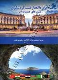 دایره المعارف  گردشگری کشورهای همسایه ایران