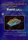 مدل سازی استاتیک مخازن نفت و گاز و تفسیر سایزمیک با استفاده از نرم افزار Petrel