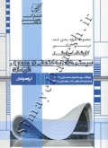 مجموعه طبقه بندی شده دس و کنکور کارشناسی ارشد سیستم های ساختمانی در معماری (فن سازه)