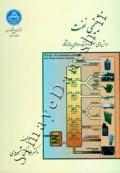 شیمی نفت