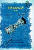 اصول دینامیک گازها (جلد دوم)