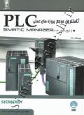 کاملترین مرجع پروژه های عملی plc با نرم افزار simatic manager