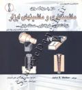در پیرامون ماشینکاری و ماشینهای ابزار (تراشکاری،فرزکاری،سنگ زنی،.....) ماشینکاری و ماشینهای ابزار-3