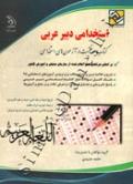 استخدامی دبیر عربی