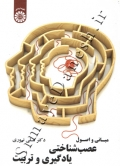 مبانی و اصول عصب شناختی یادگیری و تربیت