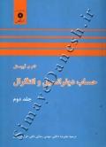 حساب دیفرانسیل و انتگرال جلد دوم