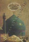 اصفهان باغ آسمان