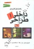 راهنمای کاربردی طراحی داخلی 1