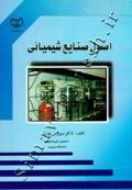 اصول صنایع شیمیائی