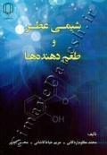 شیمی عطر و طعم دهنده ها