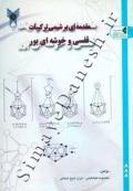 مقدمه ای بر شیمی ترکیبات و قفسی و خوشه ای بور
