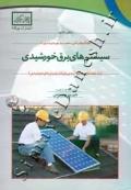 خودآموز طراحی، نصب و بهره برداری از سیستم های برق خورشیدی