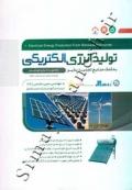 تولید انرژی الکتریکی به کمک منابع تجدید پذیر