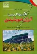 50 پروژه کاربردی با انرژی خورشیدی