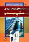 مقدمه ای بر سیستم های تهویه و تبریدی خورشیدی