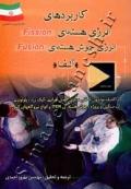 کاربردهای انرژی هسته ای (Fission) - انرژی جوش هسته ای (Fusion) - آلفا