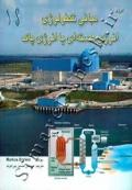 انرژی .1 - مبانی تکنولوژی انرژی هسته ای یا انرژی پاک