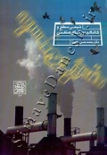 شیمی سطح و کاتالیزورهای صنعتی