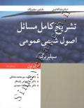 تشریح کامل مسائل شیمی عمومی (جلد اول)