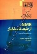 NMR - از طیف تا ساختار