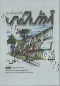 آموزش اسکیس طراحی شهری