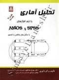 تحلیل آماری با نرم افزار های AMOS و SPSS با مثال های واقعی و تفسیر