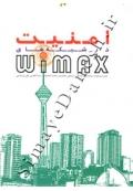 امنیت در شبکه های Wimax