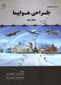 طراحی هواپیما (جلد دوم)