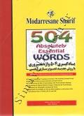 یادگیری 504 واژه ضروری با روش جدید تصویرسازی ذهنی