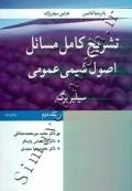 تشریح کامل مسائل اصول شیمی (سیلبربرگ - جلد دوم)