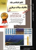 مکانیک سیالات دو فازی جلد 11 -(مخازن هیدروکربوری-حفاری و بهره برداری)