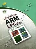میکروکنترلرهای ARM سری LPC (همراه با مثال های کاربردی)