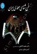 فن شناسی معماری ایران