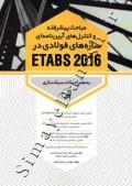 مباحث پیشرفته و کنترل های آیین نامه ای سازه های فولادی در ETABS 2016