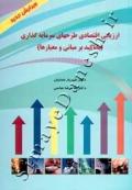 ارزیابی اقتصادی طرحهای سرمایه گذاری (با تاکید بر مبانی و معیارها)