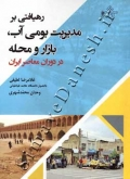 رهیافتی بر مدیریت بومی آب,بازار و محله (در دوران معاصر ایران)