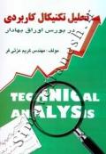 تحلیل تکنیکال کاربردی (در بورس اوراق بهادار)