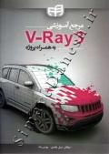 مرجع آموزشی V-ray3 به همراه پروژه