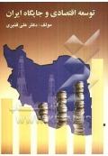 توسعه اقتصادی و جایگاه ایران