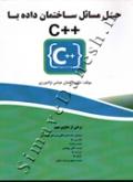 حل مسائل ساختمان داده با ++c