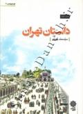 داستان تهران