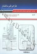 طراحی فنی ساختمان (جلد دوم)