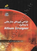 طراحی فیبرهای مدار چاپی با نرم افزار Altium Disigner