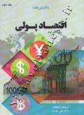اقتصاد پولی (جلد دوم - ویرایش دوم)