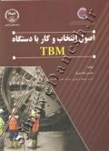 اصول انتخاب و کار با دستگاه TBM