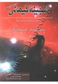 گنجینه کیهانی ( جلد دوم رمان دریچه ای به سوی کیهان )