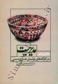 نکاتی پیرامون مدیریت در کارگاه های تولیدی صنایع دستی