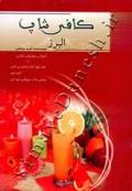 کافی شاپ البرز
