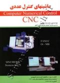 ماشینهای کنترل عددی cnc