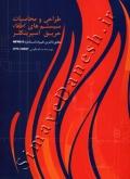 طراحی و محاسبات سیستم های اطفاء حریق اسپرینکلر